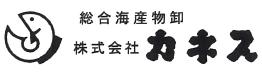 株式会社 カネス
