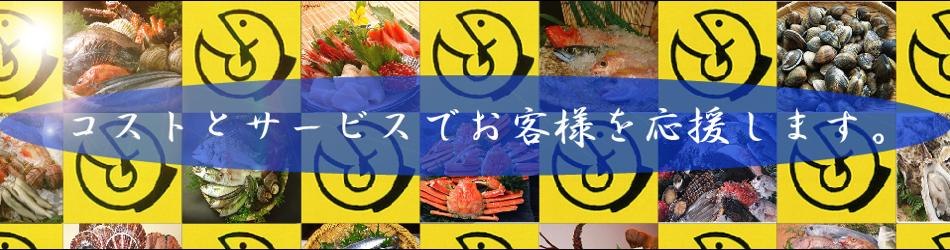 西三河一色新鮮魚介類卸