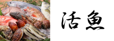 活魚のイメージ