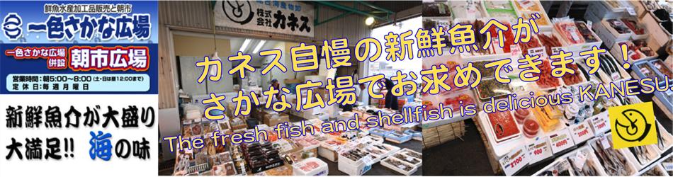 西三河一色新鮮魚介類市場